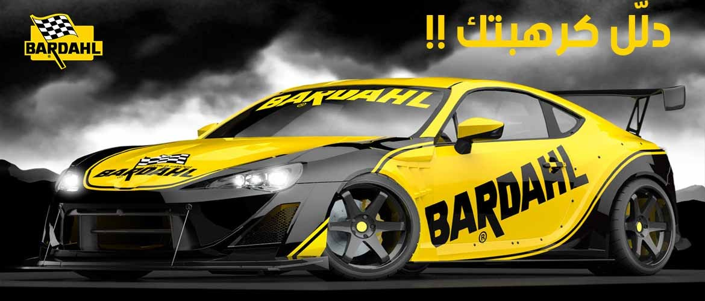 Les produits BARDAHL disponibles chez Brico-direct.tn !!!