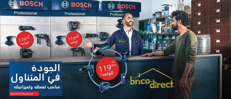 Les électroportatifs BOSCH disponibles sur le site Brico-direct.tn